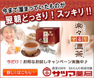 サツマ薬局の楽々するり温茶をご紹介。あなたもスッキリ体質に!