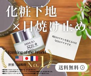 ミムラ(MIMURA) SS 化粧下地ベースメイクをお得に買える販売店は?口コミ評価も調査