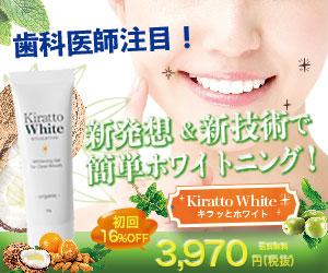 キラッとホワイトの口コミからわかるホワイトニングジェル効果の真相は?歯の色に悩む方、必見です!