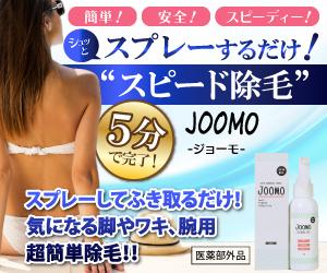 除毛スプレー ジョーモ(JOOMO)の口コミはSNSでも話題!が、欲しくても買えない理由とは?