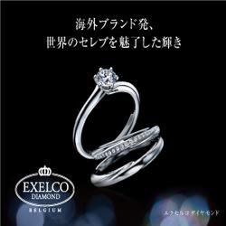 結婚・婚約指輪の【エクセルコダイヤモンド】のコツ