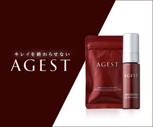 【10日で実感】AGEST(エイジスト) 幹細胞美容液ステムエッセンスの口コミは?
