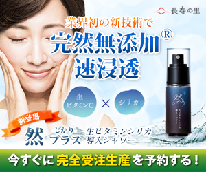 然プラス 生ビタミンシリカ導入シャワーは紫外線トラブル、乾燥にも効果的!口コミ評価は?