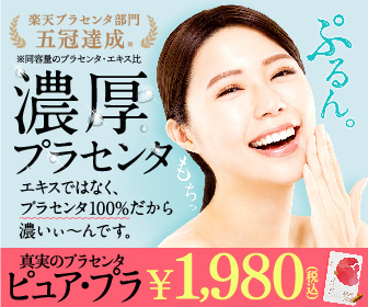 ピュアプラ(東京プラセンタ)を最安値で購入できる販売店は?