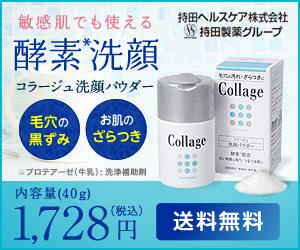 コラージュ洗顔パウダーを最安値で購入できる販売店は?口コミもチェック