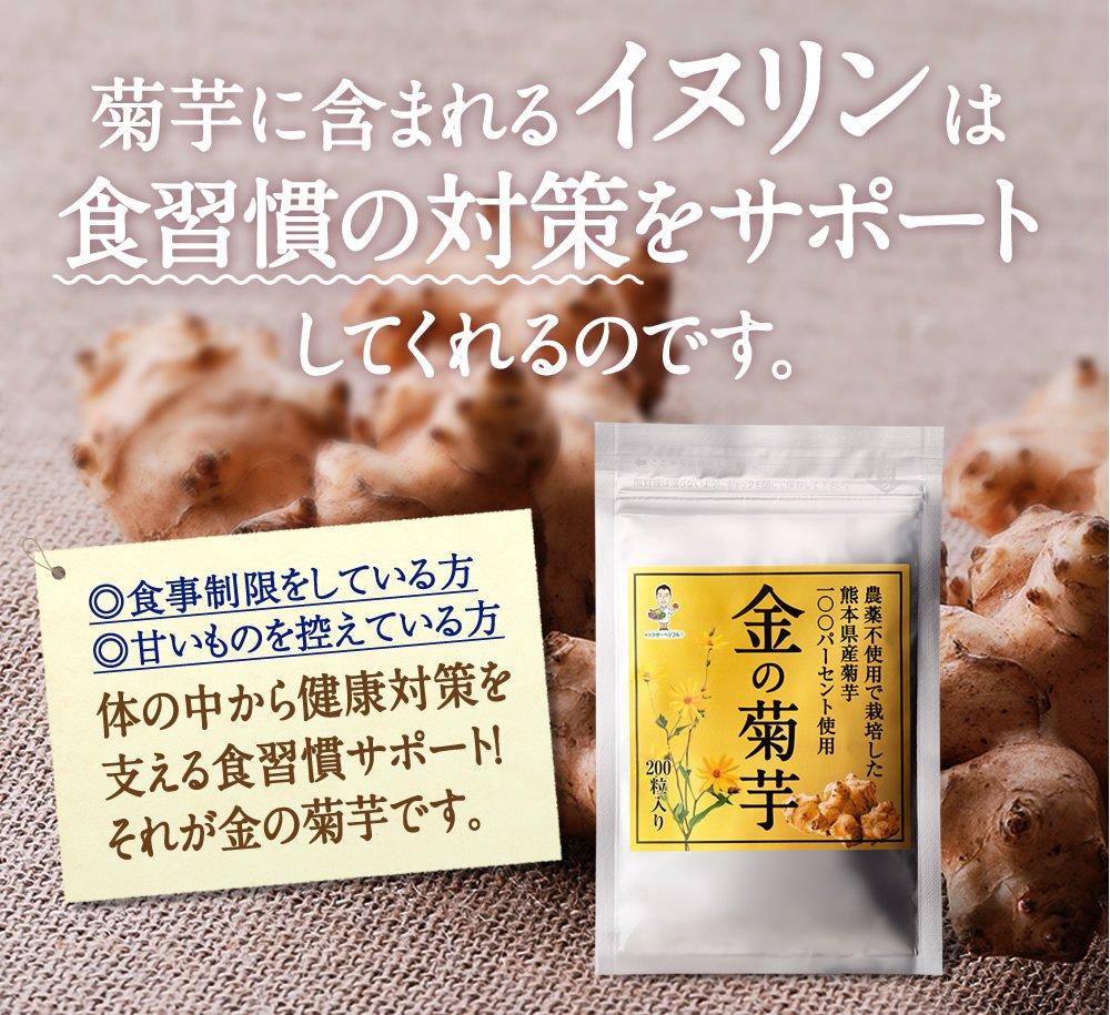 金の菊芋サプリがお得に試せる!イヌリンの豊富な水溶性食物繊維を健康対策に活用。