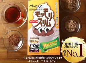 モリモリスリムは健康茶として翌朝スッキリをサポート!お試し380円が超お得!