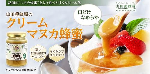 山田養蜂場「クリームマヌカ蜂蜜」は喉の調子がすぐれないとき、風邪のひきはじめに最適☆