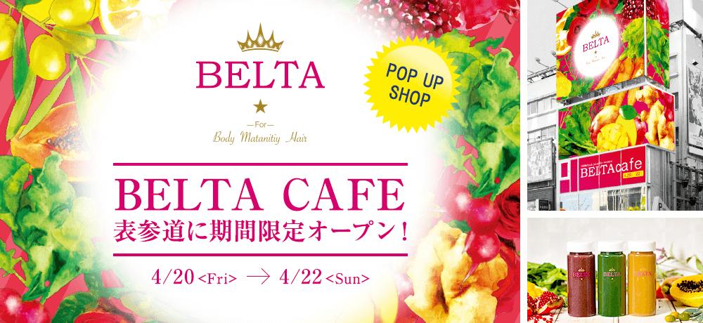 期間限定で【BELTA CAFE】が表参道に登場!ベルタ特製フレッシュジュースと六本木マカロンが大注目☆